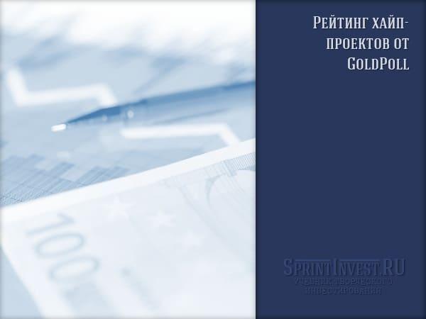 Рейтинг хайп-проектов от GoldPoll