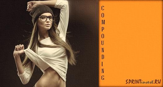 компаундинг, что такое компаундинг, компаундинг это, дисконтирование и компаундинг, компаундинга формула, метод компаундинга, компаундингом называется, ставка компаундинга