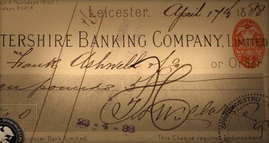 чек, что такое чек, чек это, чеки это, чековая книжка, расчеты с помощью чеков, реквизиты чека, содержание чека, обязательные реквизиты чека, чекодатель, чекодержатель, форма чека