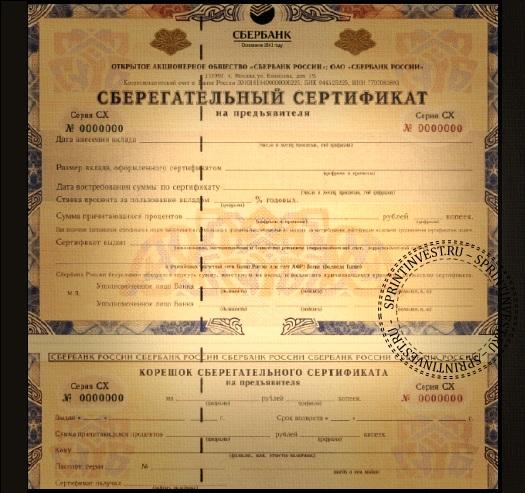 банковский сертификат, что такое банковский сертификат, банковский сертификат это, банковские сертификаты, виды банковских сертификатов, сберегательный сертификат, депозитный сертификат, реквизиты банковских сертификатов