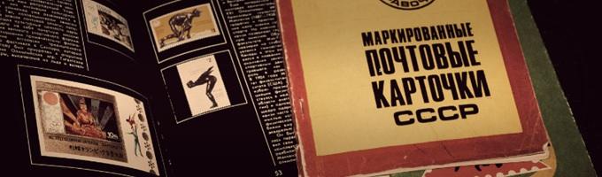 русские почтовые марки, советские почтовые марки, русские марки, инвестиции в русские почтовые марки, инвестиции в советские почтовые марки, инвестиции в русские марки, инвестиции в советские марки, инвестирование в русские почтовые марки