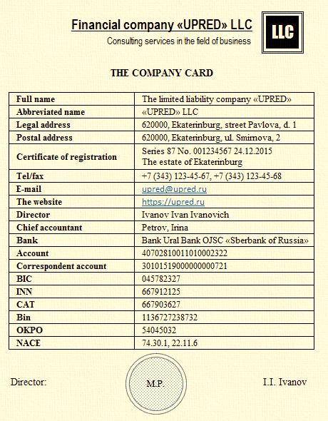 Образец карточки предприятия на английском языке