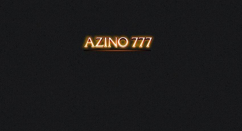 Казино «Азимут 777»: новое слово в виртуальном игровом пространстве?..
