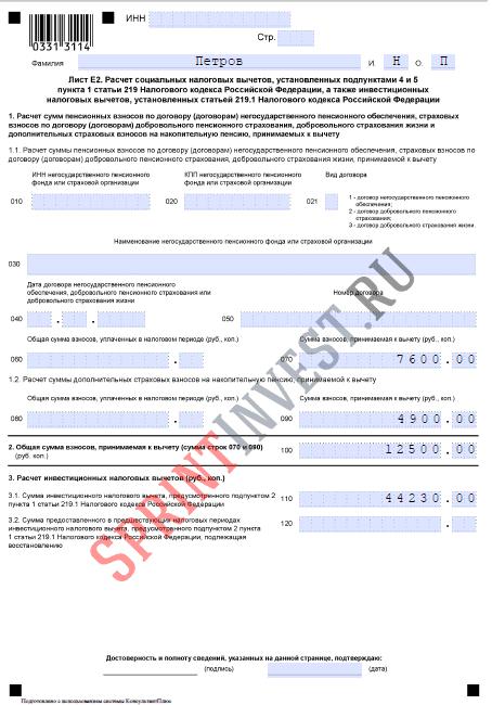 Пример отражения в декларации инвестиционного налогового вычета