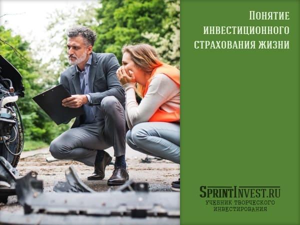 Понятие инвестиционного страхования жизни