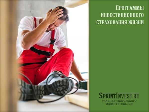 Программы инвестиционного страхования жизни