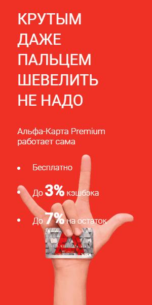 До 3 % кэшбэк на все покупки | До 7 % на остаток | Бесплатное обслуживание карты | Бесплатное снятие наличных в любых банкоматах