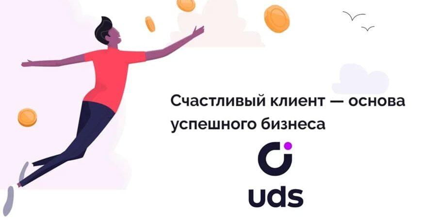 Опыт внедрения программы лояльности UDS в бизнес