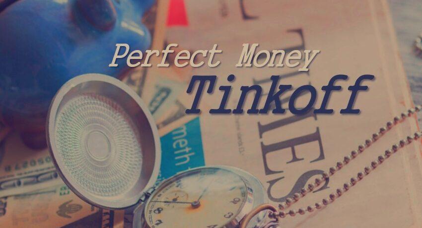 Обмен Perfect Money на Тинькофф в надежном обменнике