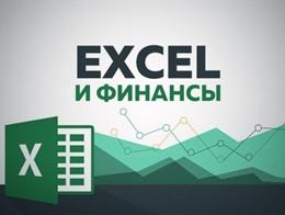 Бесплатный курс по EXCEL и финансам