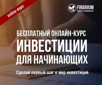 Бесплатный онлайн-курс. Инвестиции для начинающих